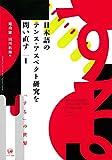 日本語のテンス・アスペクト研究を問い直す 第1巻?「する」の世界