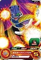 スーパードラゴンボールヒーローズ/第1弾/SH01-20 キュイ C