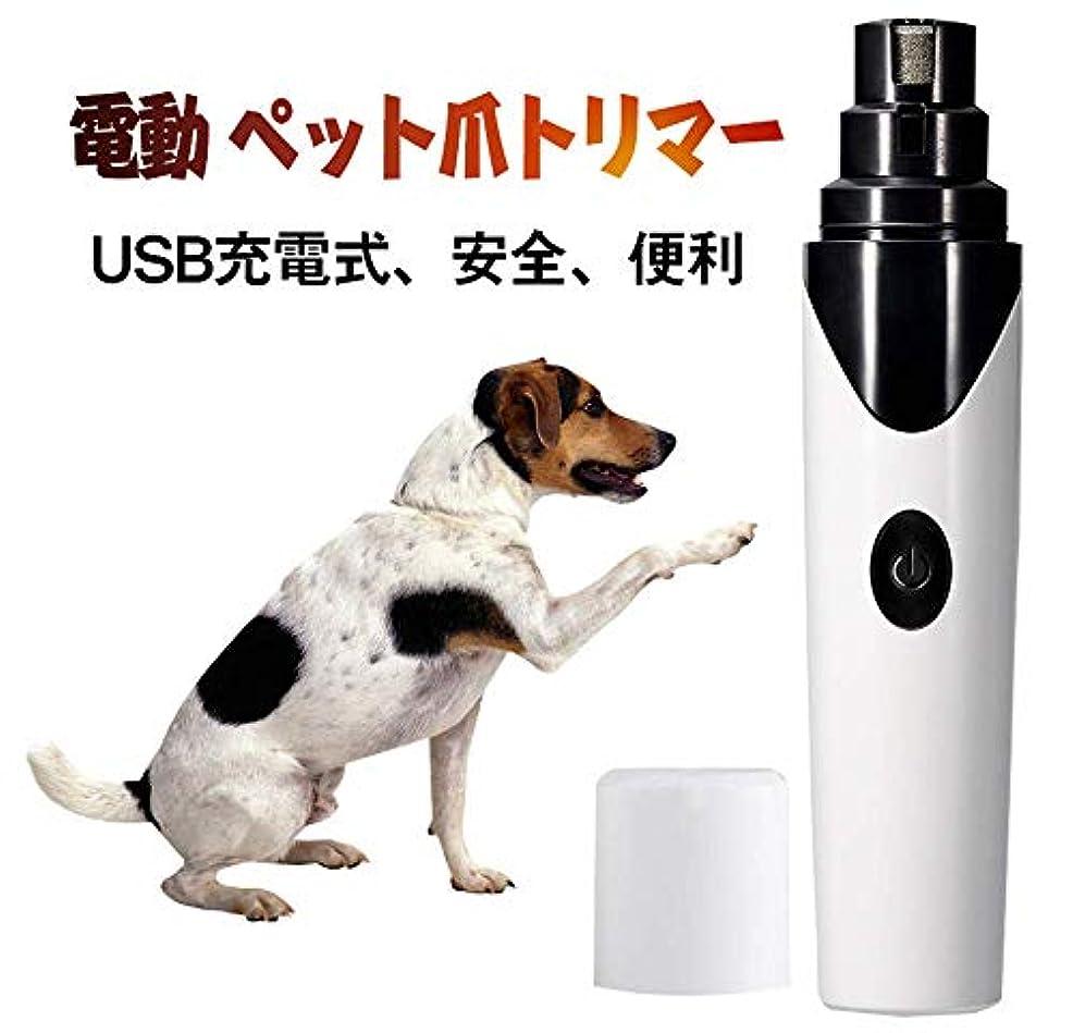 分類するトリッキー下に向けます電動爪トリマー 犬猫 ペット用 爪ケア ネイルケア 犬爪切り 猫爪切り USB充電式 静音設計 小型犬 中型犬 大型犬 通用
