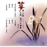 箏・三弦 古典/現代名曲集(十七)