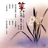 箏・三弦 古典 現代名曲集(十七)