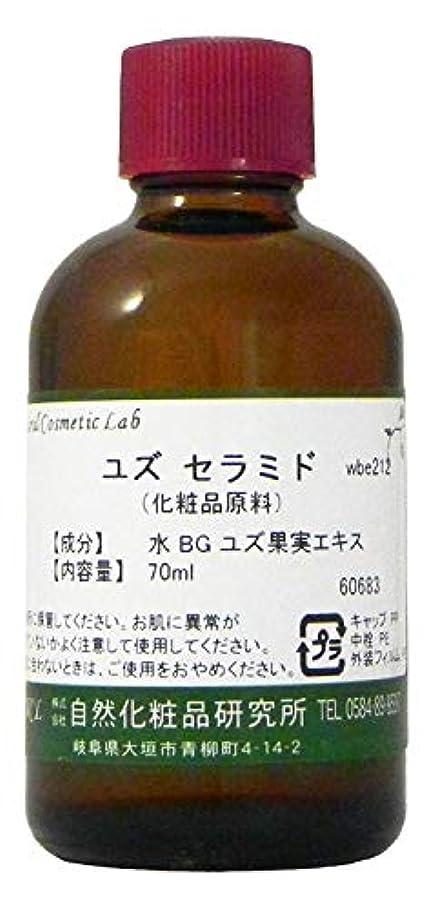 医薬虎キモいユズセラミド 70ml 手作り化粧品原料