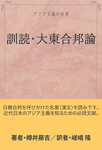 訓読・大東合邦論: アジア主義の名著