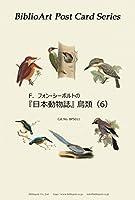 BiblioArt Post Card Series シーボルト 『日本動物誌』鳥類(6) 6枚セット(解説付き)