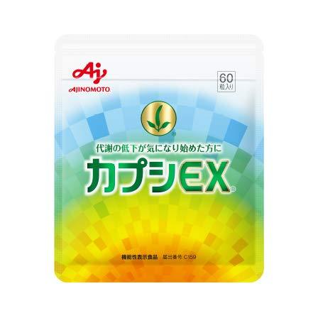 味の素 カプシEX 60粒 機能性表示食品