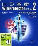 HD革命 / Win Protector Ver.2 Std アカデミックパック 1ユーザー