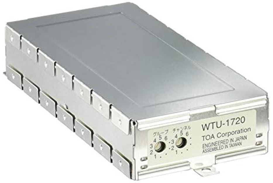 医薬品排他的芸術的TOA ワイヤレスチューナーユニット(チャンネル増設用) WTU-1720
