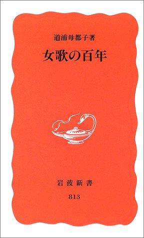 女歌の百年 (岩波新書)の詳細を見る