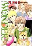 WONDER! 5 (ジュールコミックス)