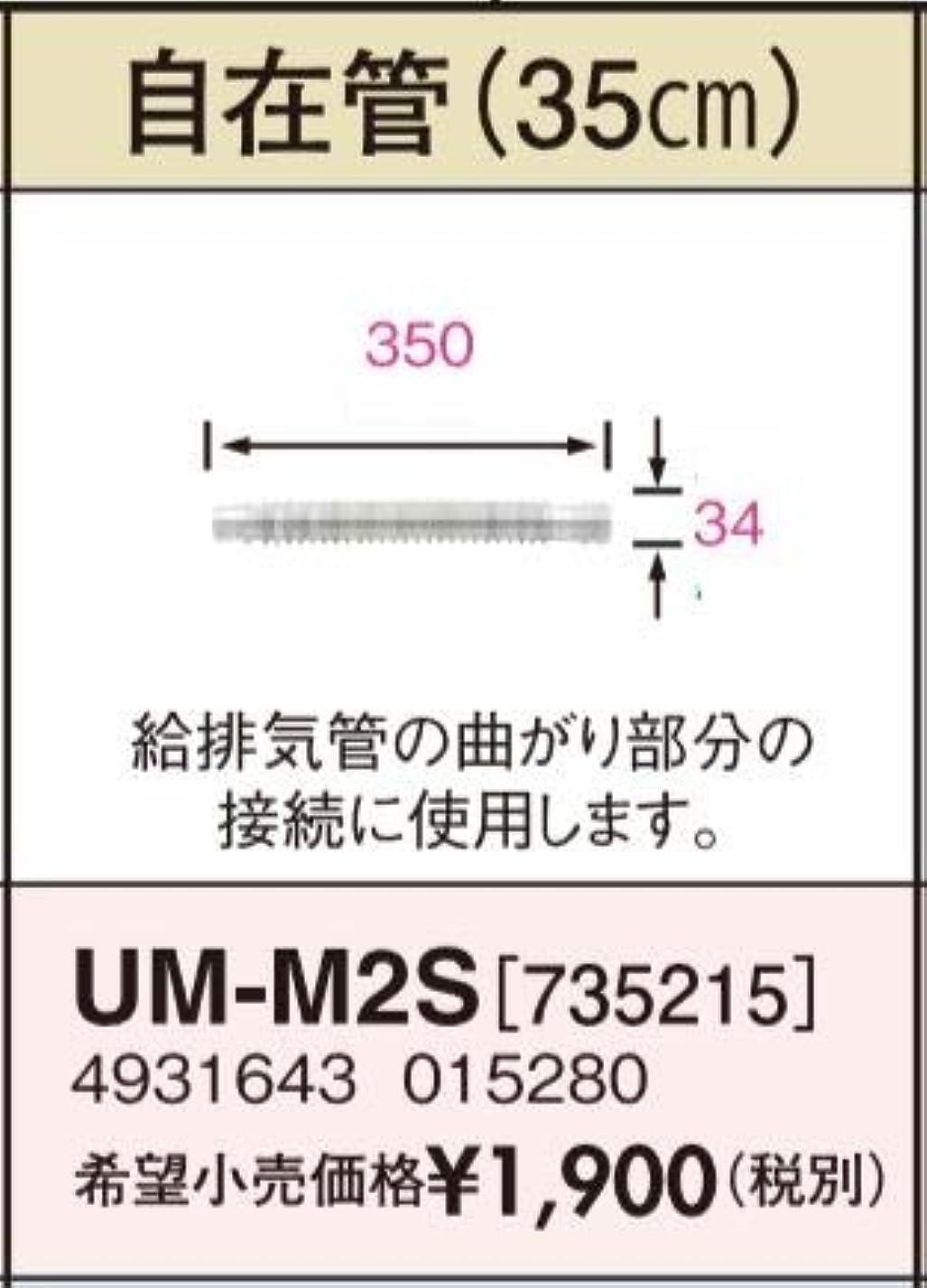 貫入略語愛するサンポット FF暖房機?給排気管延長部材 自在管35cm UM-M2S