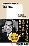 「慶應義塾文学科教授 永井荷風 (集英社新書)」販売ページヘ