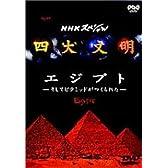 四大文明 第一集「エジプト~そしてピラミッドがつくられた~」 [DVD]