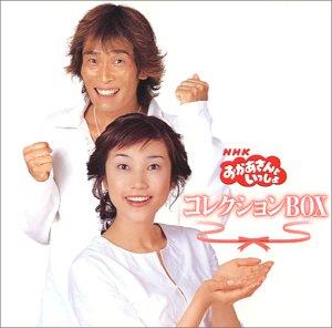 NHKおかあさんといっしょ コレクションBOX