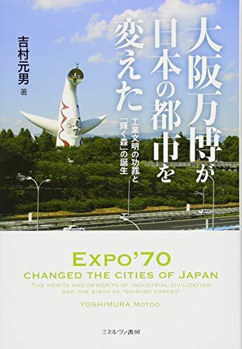 大阪万博が日本の都市を変えた:工業文明の功罪と「輝く森」の誕生