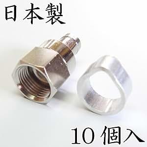 アンテナ接栓 5C用F型接栓 10個入り[日本製]SS5C-10P