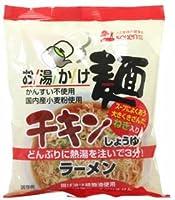 創健社 お湯かけ麺(化学調味料不使用) チキンしょうゆラーメン 80g