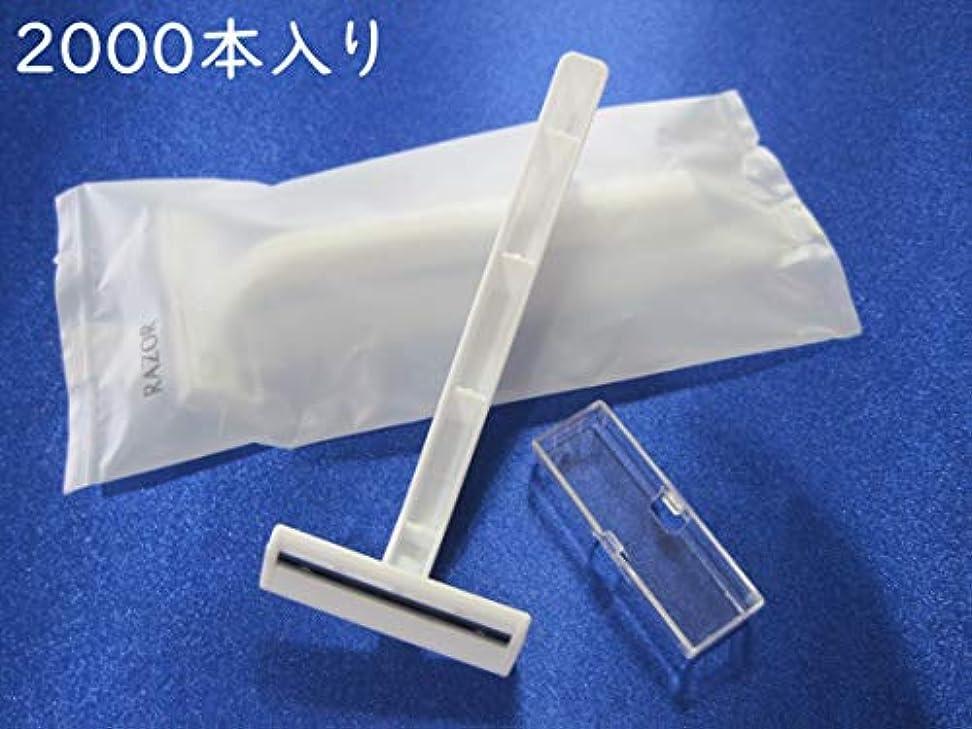 霧屋内効率的AmenityBox 業務用使い捨てT字カミソリ RA二枚刃 ホテルアメニティ 2000本入