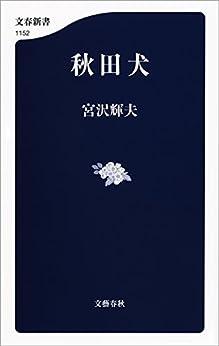 [宮沢 輝夫]の秋田犬 (文春新書)
