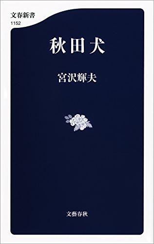 秋田犬 (文春新書)