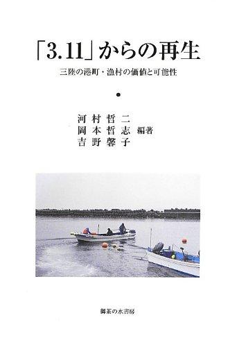 「3.11」からの再生: 三陸の港町・漁村の価値と可能性