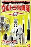 ウルトラメカニカルコレクション ウルトラ警備隊 ノーマル全7種