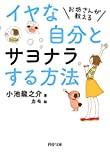 お坊さんが教える イヤな自分とサヨナラする方法 (PHP文庫)