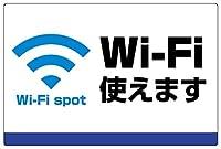 表示看板 「Wi-Fi使えます」 反射加工あり 中サイズ 40cm×60cm VH-154MRF