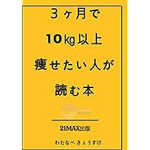 3ヶ月で10㎏痩以上せたい人が読む本 (21max出版)