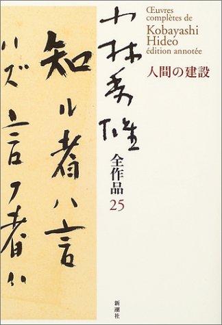 小林秀雄全作品〈25〉人間の建設の詳細を見る