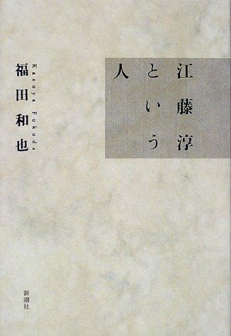 江藤淳という人の詳細を見る
