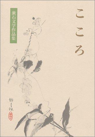こころ (漱石文学作品集 12)