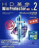 HD革命 / Win Protector Ver.2 Pro ウイルスソフト所有ユーザー特別優待版