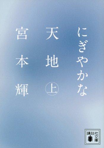 にぎやかな天地(上) (講談社文庫)の詳細を見る
