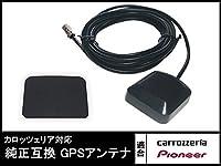 AVIC-DRV002 対応 GPSアンテナ 専用GPSプレート贈呈中! 【カロッツェリア】【トヨタ】【ダイハツ】