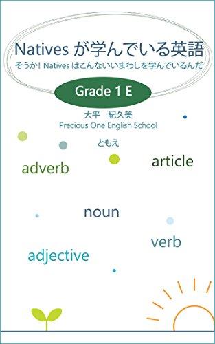 Nativesが学んでいる英語 そうか!Nativesはこんないいまわしを学んでいるんだ: Grade 1 E