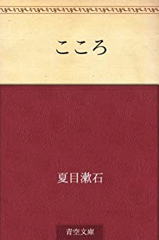 [夏目 漱石]のこころ