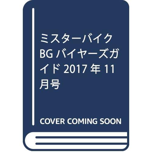 ミスターバイクBGバイヤーズガイド 2017年 11 月号 [雑誌]