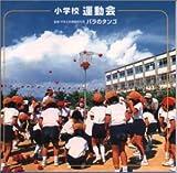 小学校用運動会 バラのタンゴ