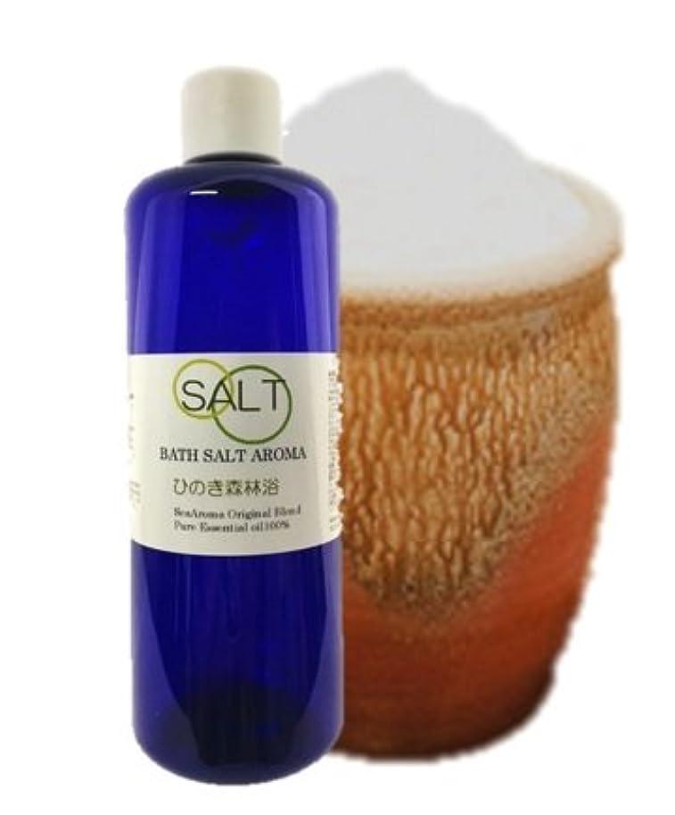 分析哲学的国塩サウナ用天然アロマ 【ひのき森林浴】 (500ml)