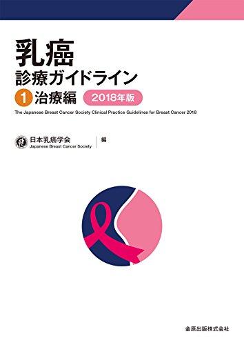 乳癌診療ガイドライン 1治療編 2018年版