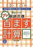 Amazon.co.jpプレ百ます計算