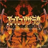 エコエコアザラク オリジナル・サウンドトラック