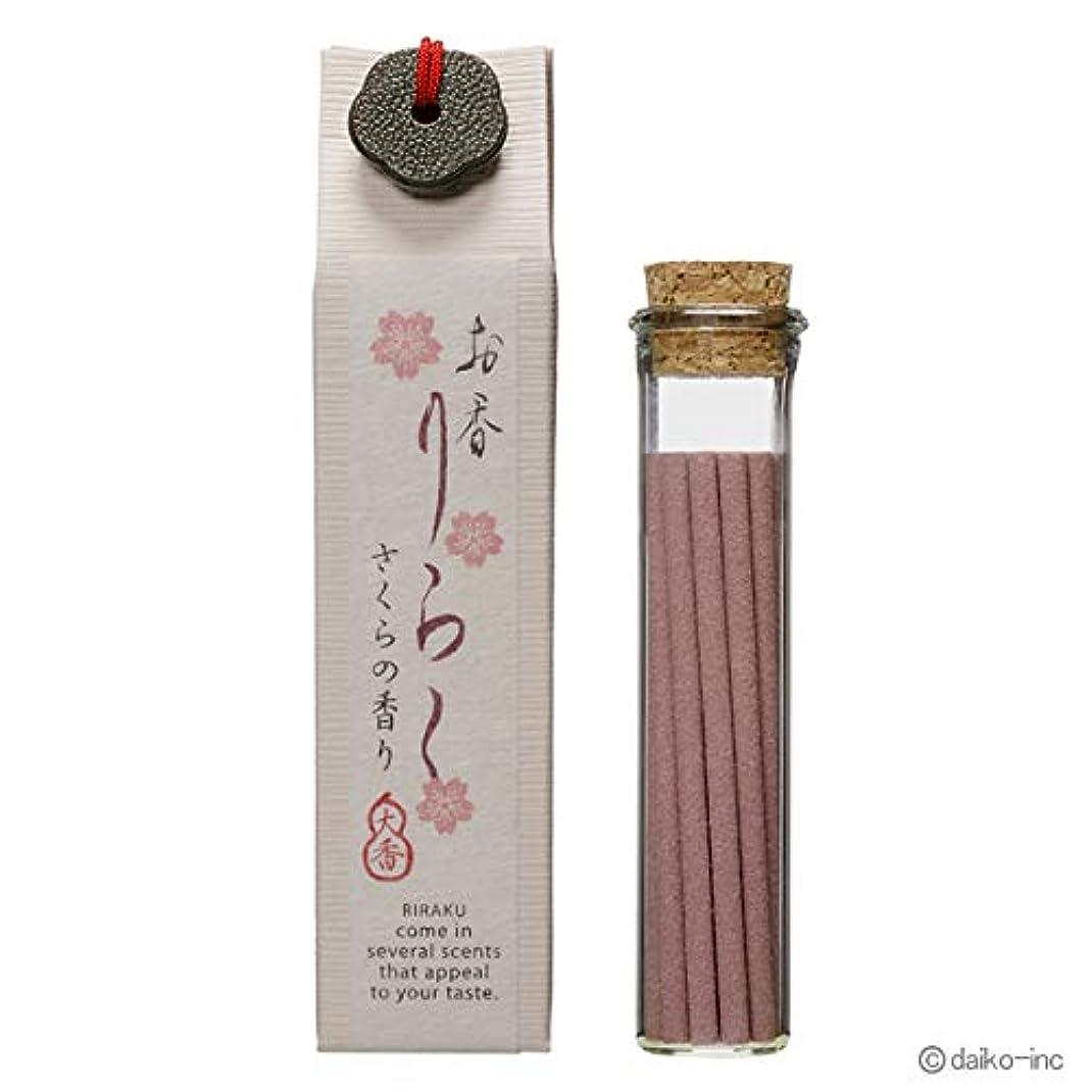 膜からに変化する重荷お香りらく さくら 15本入