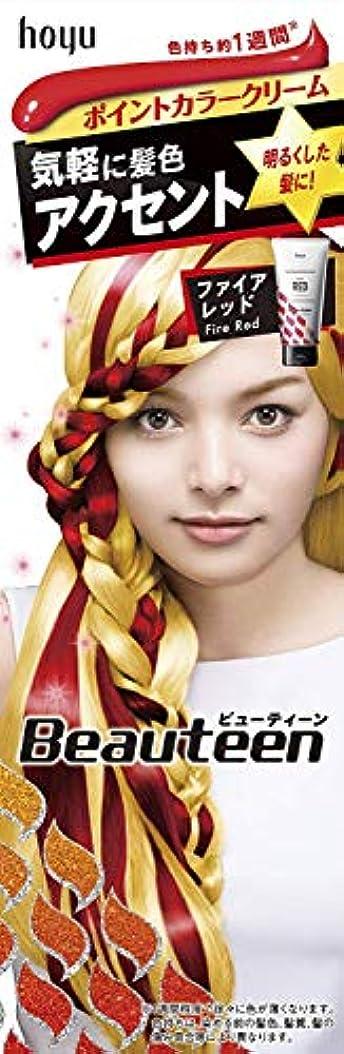 海参加者風刺Beauteen(ビューティーン) ポイントカラークリーム ファイアレッド × 3個セット