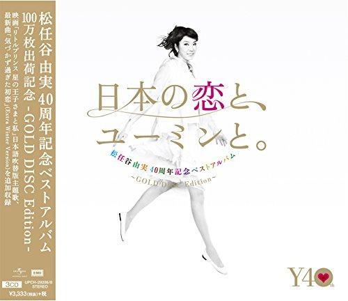 松任谷由実 40周年記念ベストアルバム「日本の恋と、ユーミンと。」-GOLD DISC Edition-(期間限定盤) (デジタルミュージックキャンペーン対象商品: 400円クーポン)