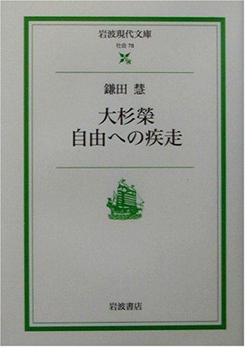 大杉榮 自由への疾走 (岩波現代文庫)の詳細を見る