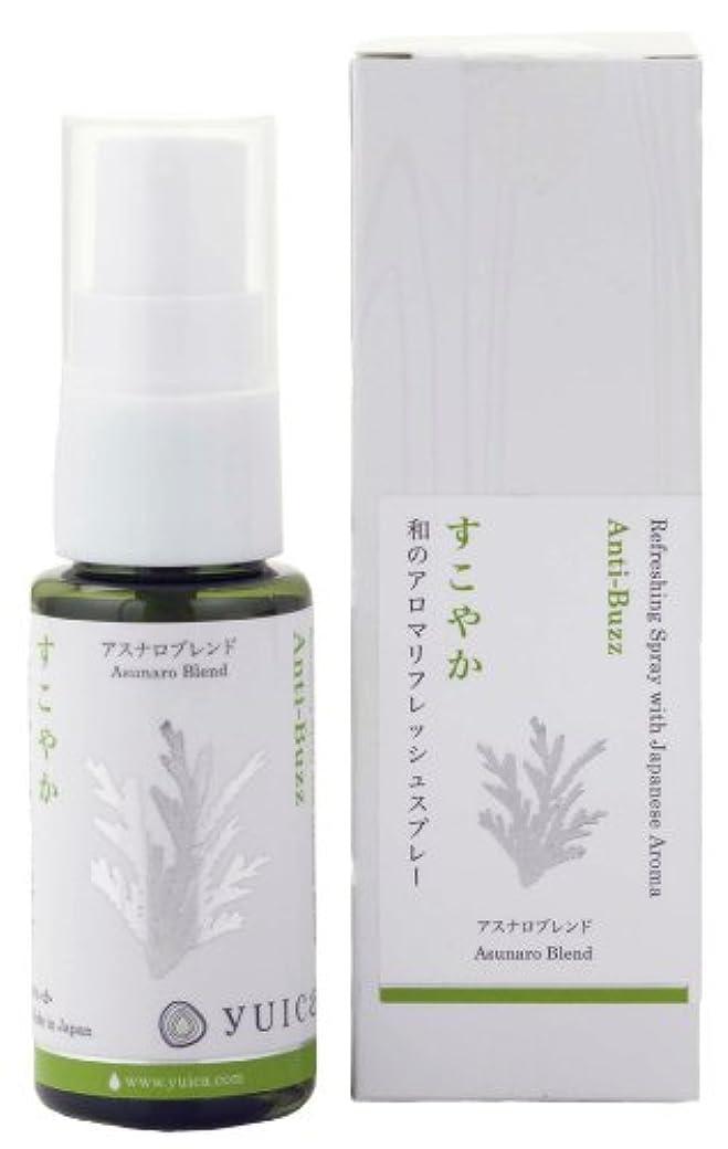 チャンバー温度ではごきげんようyuica リフレッシュスプレー すこやかの香り(アスナロベース) 30mL