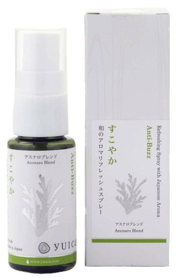 に賛成やむを得ないひばりyuica リフレッシュスプレー すこやかの香り(アスナロベース) 30mL