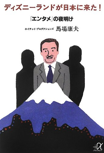 ディズニーランドが日本に来た! 「エンタメ」の夜明け (講談社+±文庫)