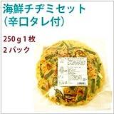 魚谷キムチ 海鮮チヂミセット (辛口タレ付き) 250g 1枚  2パック  【送料込】